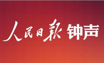 美方政治操弄的实质是破坏香港民主
