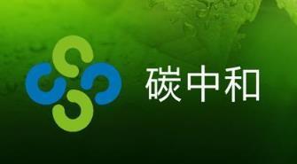 """""""备考""""碳中和  中国为兑现承诺这么拼!"""