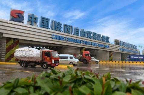 《中国(陕西)自由贸易试验区条例》将实施 助推自贸区高质量发展