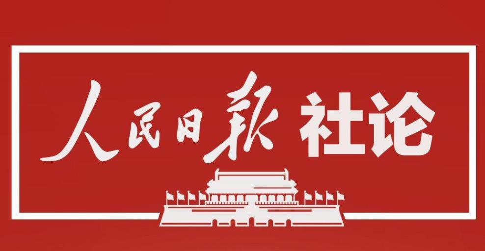 """在新征程上铸就新的历史伟业——写在""""五一""""国际劳动节"""