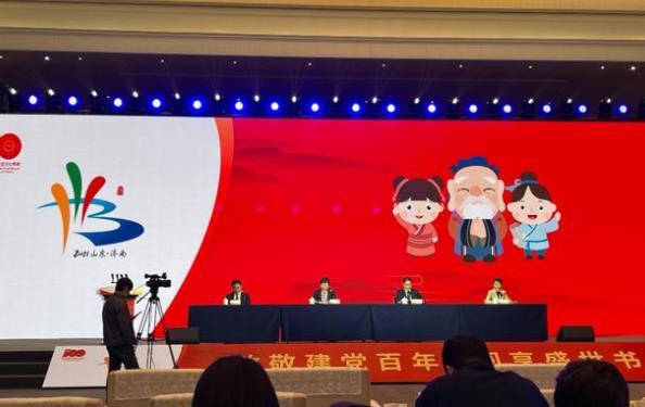 第30届全国图书交易博览会将在山东济南举行