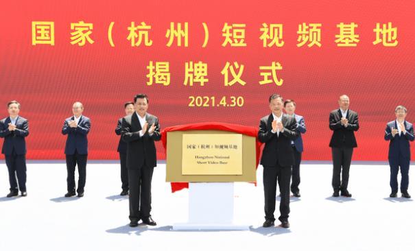 国家(杭州)短视频基地揭牌开工
