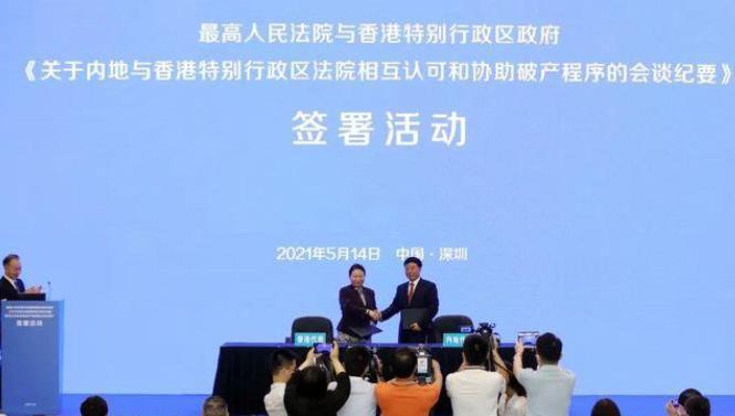 促进内地与香港经济社会繁荣发展
