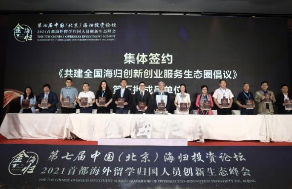 第七届中国(北京)海归投资论坛召开