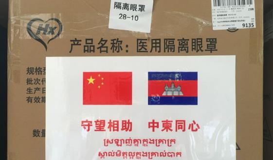 中、柬、联合国机构在柬埔寨开展联合抗疫项目