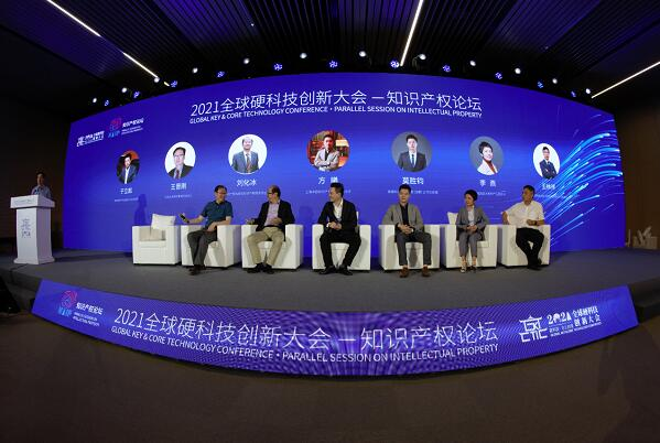 全球硬科技创新大会知识产权论坛开幕式及主论坛在西安举办