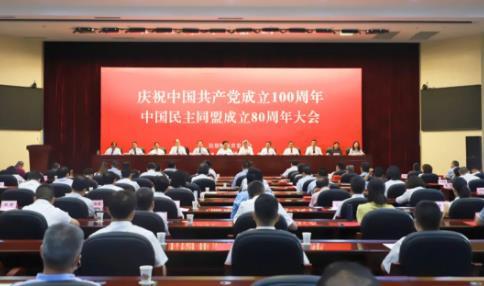庆祝中国共产党成立100周年、中国民主同盟成立80周年大会举行 徐新荣张道宏讲话
