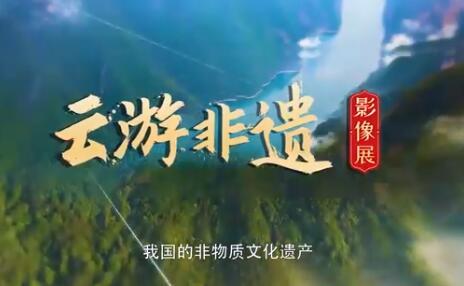 """2021年文化和自然遗产日""""云游非遗·影像展""""""""非遗购物节""""启动"""