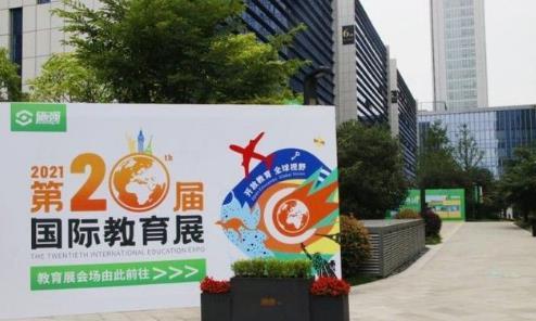 """""""中国国际教育线上展""""举办 海外留学有哪些新变化?"""