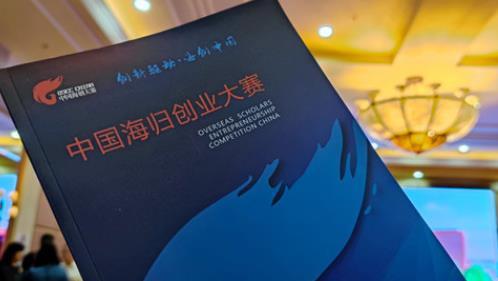 2021(第七届)中国海归创业大赛正式启动