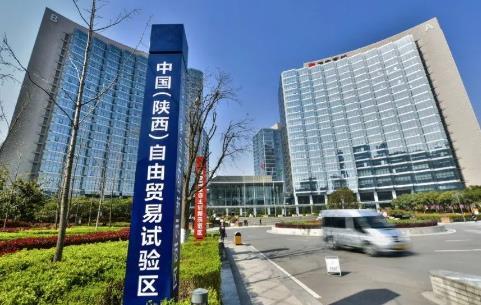 陕西银保监局四举措助力自贸试验区建设