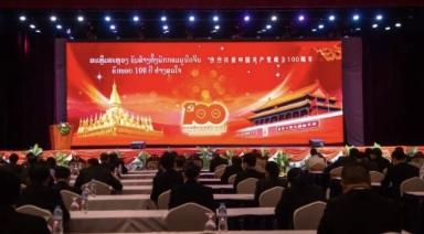 中老举办交流会庆祝中国共产党成立100周年