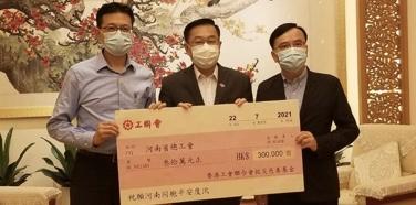 香港社会各界持续捐款捐物支援河南抗洪救灾