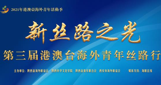 第三届港澳台海外青年丝路行活动在陕西省榆林市启程