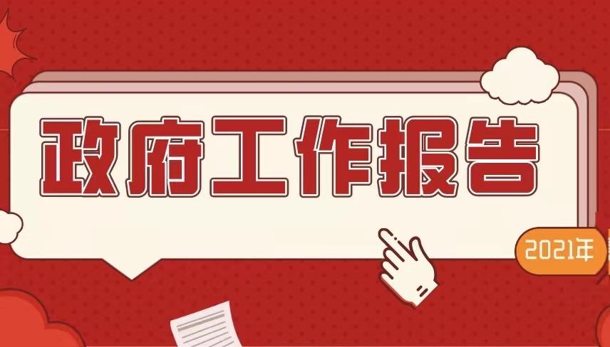 2021年政府工作报告金句摘编