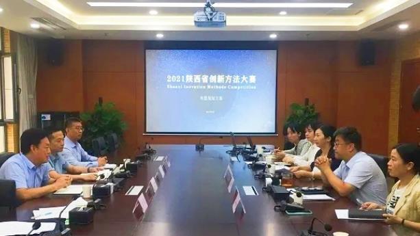 2021年陕西省创新方法大赛将在西安举办