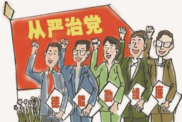 全面从严治党重点词汇 Key Words: Comprehensive and strict governance of the Party
