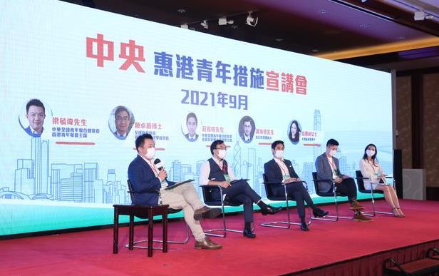 中央惠港青年八条发布 助港青融入国家发展大局