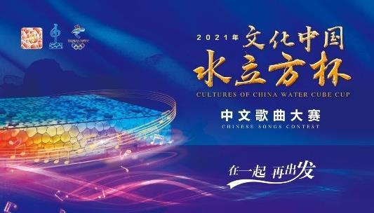 """""""文化中国·水立方杯""""中文歌曲大赛联欢晚会举行"""