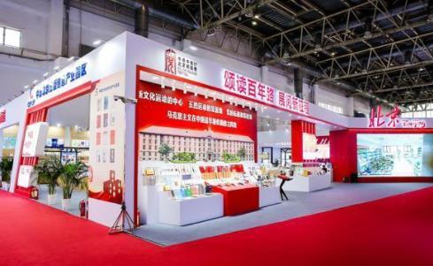 第二十八届北京国际图书博览会闭幕  共达成各类成果7321项