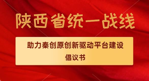 陕西省统一战线助力秦创原创新驱动平台倡议书
