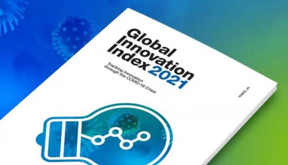 全球创新指数中国排名连续9年上升