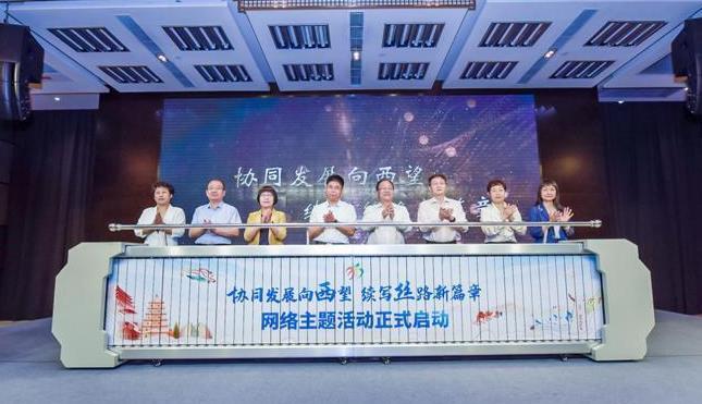 """""""协同发展向西望 续写丝路新篇章""""网络主题活动在西安启动"""