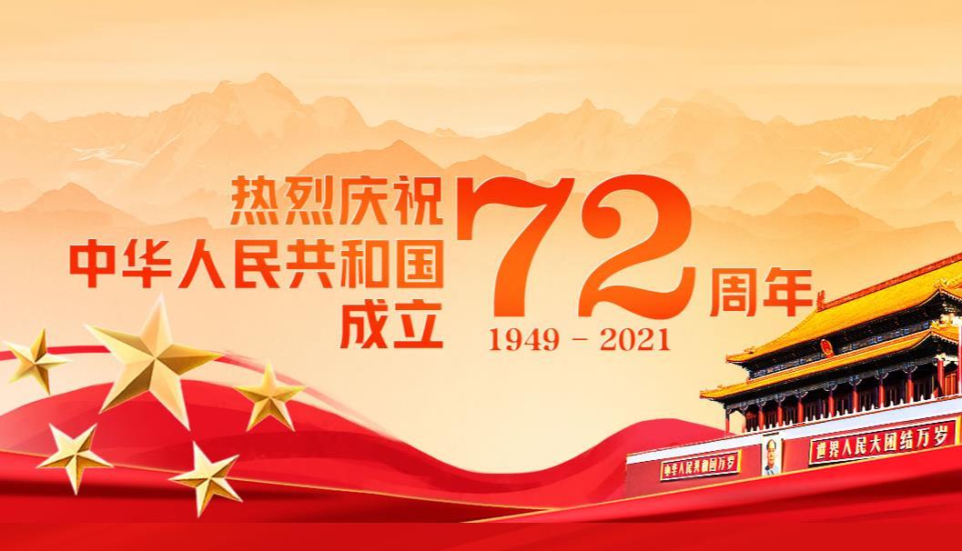 为全面建成社会主义现代化强国而不懈奋斗 ——热烈庆祝中华人民共和国成立七十二周年
