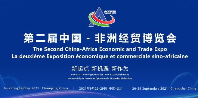 新起点 新机遇 新作为——第二届中非经贸博览会综述