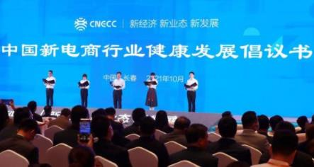 首届中国新电商大会在长春举行 《新电商研究报告》《中国新电商行业健康发展倡议书》发布