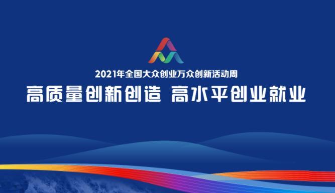 2021年全国大众创业万众创新活动周将于10月19日启动