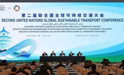 第二届联合国全球可持续交通大会综述