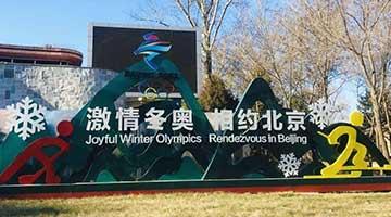 明年1月27日北京冬奥村正式开村 2月2日将开展火炬传递